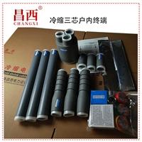 昌西10KV冷缩户内终端NLSY-10/3.1出厂价