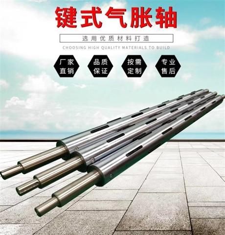厂家定制各种规格气涨轴 键条键式气胀轴