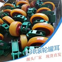 滚轮罐耳 鸿业L25滚轮罐耳 LS30滚轮罐耳 缓冲式全封闭式罐耳