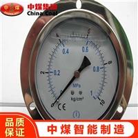 YN耐振压力表厂家尺寸 中煤供应煤矿耐振压力表