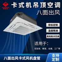 广州卡式机5匹吸顶盘管机可配电磁阀适用60平米空调现货