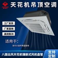 吸顶式空调FP-238KM8盘管机适用60平米天井机现货