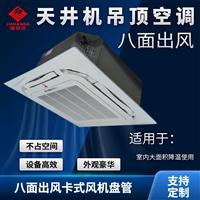 惠州天井机14号八出风空调适用60平米卡式天花机现货