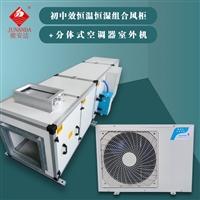 直膨式风柜G-16ZKD八排管带主机初中效电加热空调定制