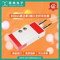筱晓光子850nm高功率3端口光纤环形器低插入损耗高隔离度