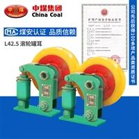 L42.5滚轮罐耳,L42.5滚轮罐耳厂家直销,L42.5滚轮罐耳参数