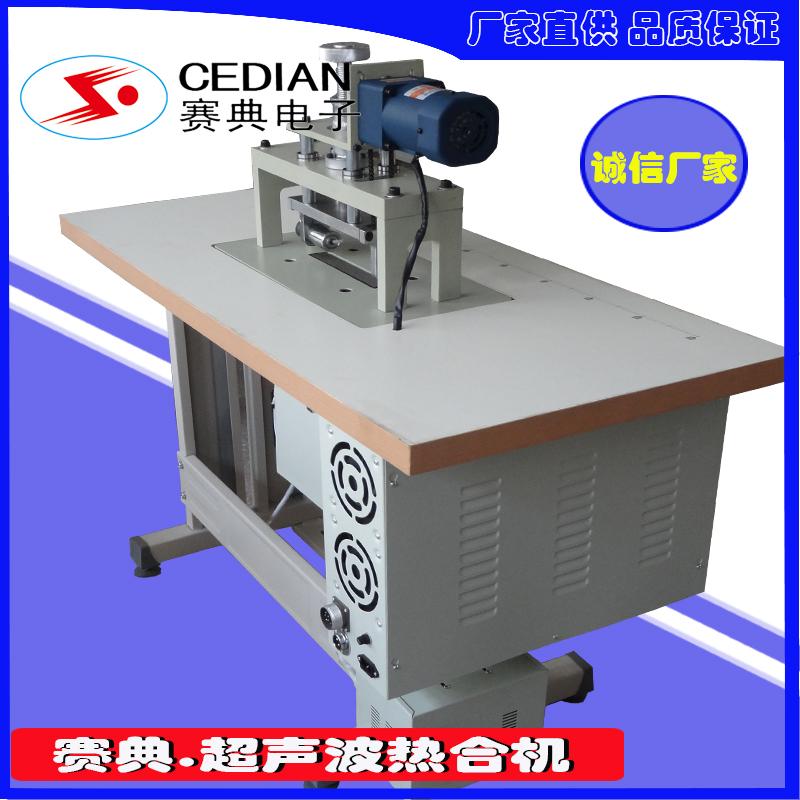 常州厂家 多功能超声波压花机,滚花机,压花成型机