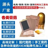 广东膏药加工厂  黑膏药生产厂家