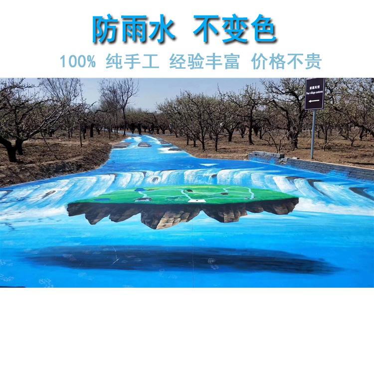 防雨水3D立体地画 南京大幅手绘3D超立体壁画 价格不贵