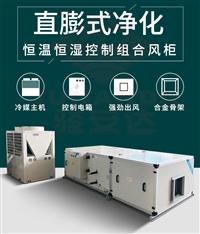 惠州净化空调G-14ZKD带初中效主机直膨式组合风柜非标定制