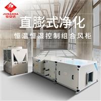 配套净化空调G-15ZKD带主机初中效直膨式风柜定制