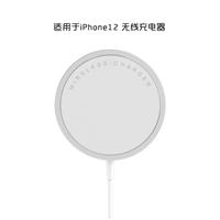 现货 苹果12无线充 磁吸充电器 magsafe  iphone磁吸无线充电器