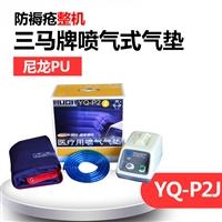 气垫床 三马牌 喷气式 防褥疮气垫床 YQ-P2J 棉布PVC