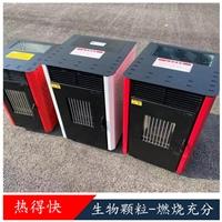 小车间取暖炉 生物质颗粒取暖炉 办公室取暖炉