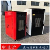 车间板房颗粒取暖炉 只能新型办公室取暖器 风暖炉