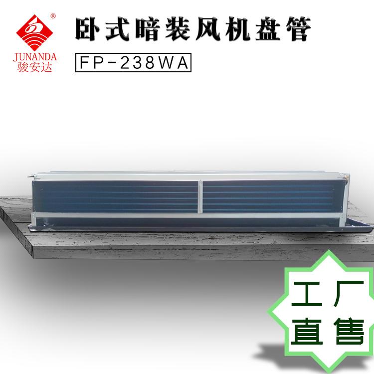 走水暗装机2380风量卧式暗装盘管机适用60平米批发现货