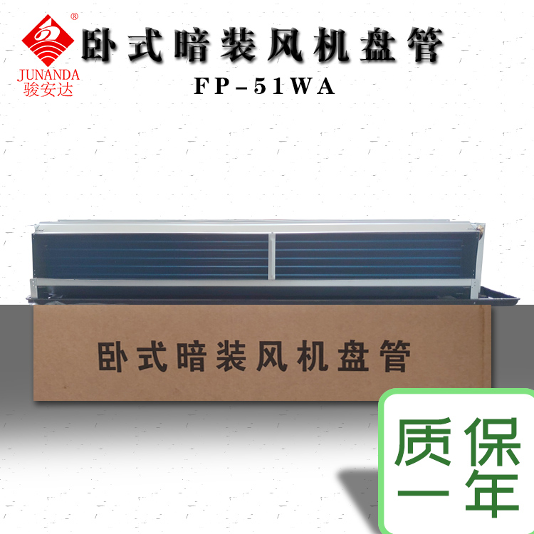 暗藏室内风机12910W冷量卧式暗装盘管机5匹厂家报价