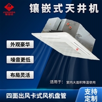 四面风天井机2380风量卡式天花机适用50-60平米厂家