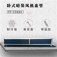 惠州2380风量暗藏风道管走水卧式暗装机适用60平米现货