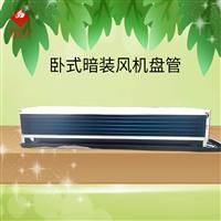 走水暗装空调4匹卧式暗装盘管机11100W冷量室内机批发