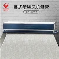 暗藏风管机1700风量盘管机冷暖水暗装机适用50平米现货