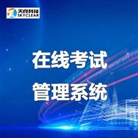 北京天良在線考試系統  無紙化考試軟件  性能穩定
