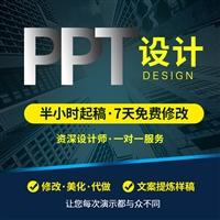 河南驻马店市PPT制作代做免费PPT指导