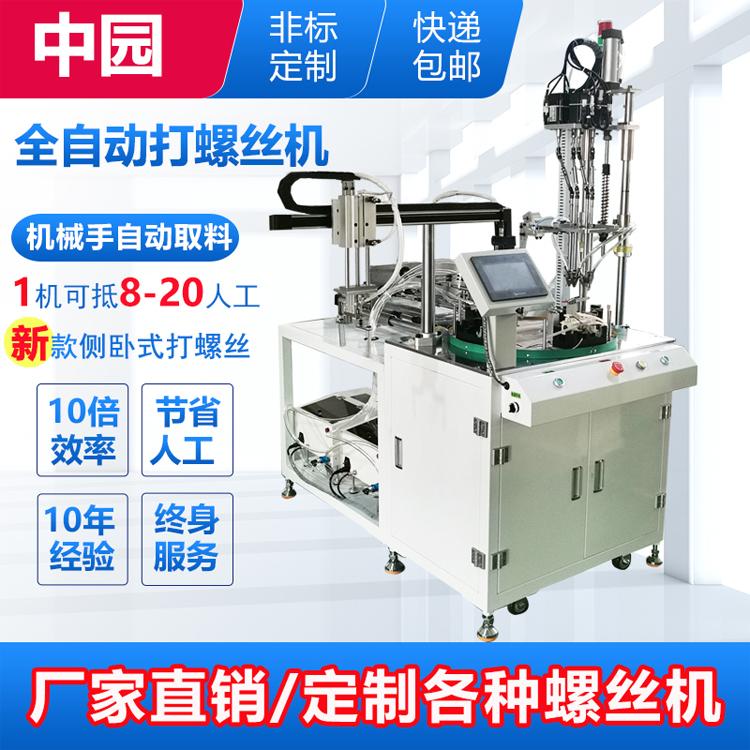 多軸自動鎖螺絲機 轉盤式鎖螺絲機廠家 熱水器自動化上螺絲設備