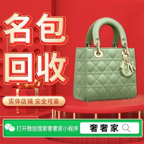 二手包包回收 迪奥钱包回收 八成新女包回收