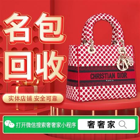 回收奢侈品上门 迪奥女包典当 八成新包包收购