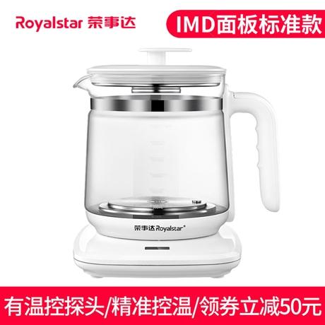 荣事达养生壶办公室小型全自动玻璃养身煮花茶壶家用多功能煮茶器