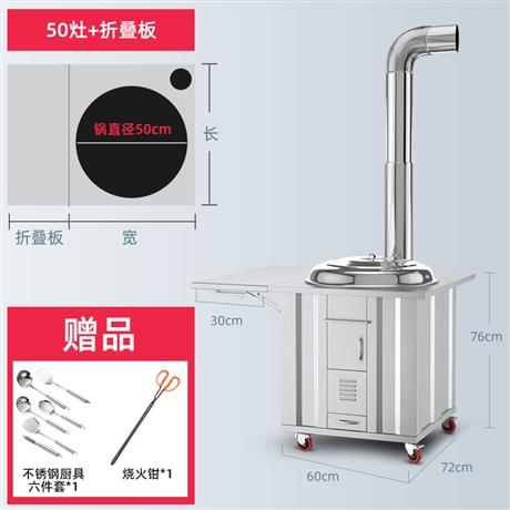 安徽亳州柴火自由移动柴火炉子商用
