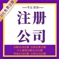 上海公司成立分公司需要的手续,分公司设立的条件,申与城代办
