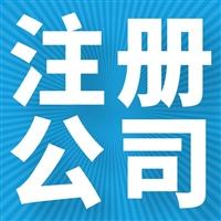 上海文化传媒公司注册,注册上海文化传播公司,广播证网文证办理