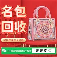 锦州名包回收 迪奥手袋典当 八成新手袋收购