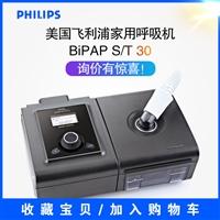 飞利浦伟康 家用呼吸机 BiPAP S/T 30