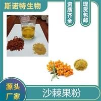 沙棘果粉 原料基地 沙棘果提取物资质齐全