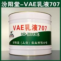 VAE乳液707、销售热线、VAE乳液707