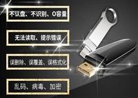U盤存儲卡丟失數據 倉山成功率高的硬盤修復