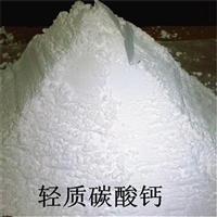 超细超白 每吨200元起 量大优惠 每吨200元起 轻质碳酸钙