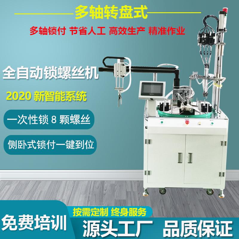 全自動鎖螺絲機  手電鉆自動擰螺絲機 自動化送上擰螺釘設備
