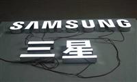 南京发光字制作,南京树脂超级迷你发光字制作