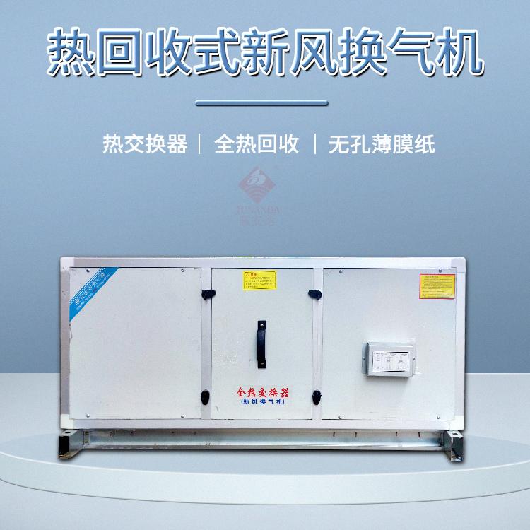 广州双向流换热器QXH-40WD低噪音吊顶换热器厂家