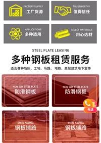 湖北省武漢市墊底出租鋼板誠信經營