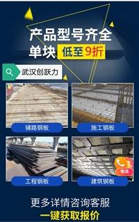 武漢鋼板出租市場那家好 工地鋪路鋼板長期出租