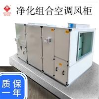 深圳净化风柜G-30ZKW六排管带初中效新风冷媒空调定制