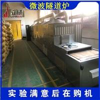 辣椒粉干燥设备 微波干燥设备