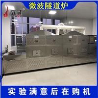 膨化食品干燥设备 微波干燥设备