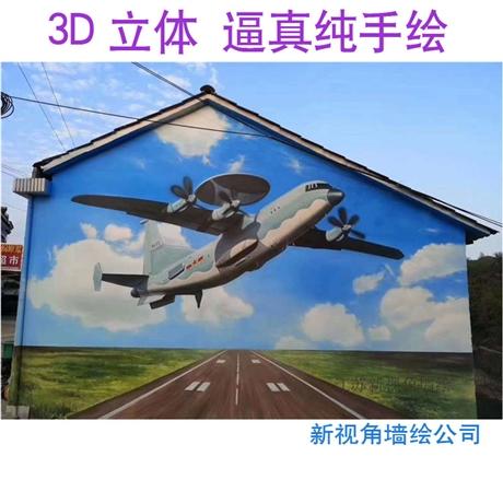 外墙手绘立体壁画 3D画涂鸦墙绘 南京新视角外墙体壁画