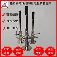 控制酸度计传感器保护装置生产加工 316L不锈钢PH电极护套